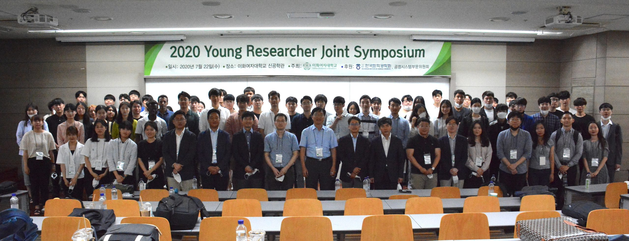 2020 Young Researcher Group Joint Symposium